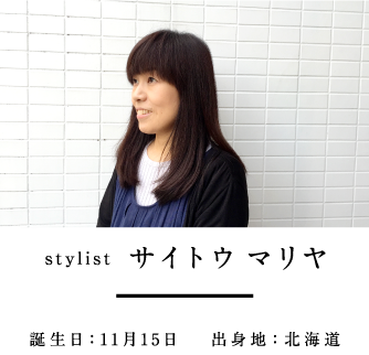 stylist サイトウマリア
